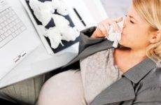 Лікуємо нежить при вагітності: засоби та методи
