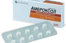 Амброксол (таблетки) інструкція по застосуванню