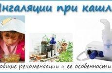 Інгаляції при сухому кашлі – загальні рекомендації, показання та протипоказання