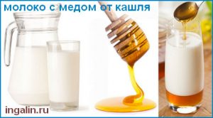 Молоко з медом від кашлю, рецепт, показання, протипоказання
