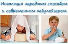 Інгаляції при кашлі в домашніх умовах пором і небулайзером