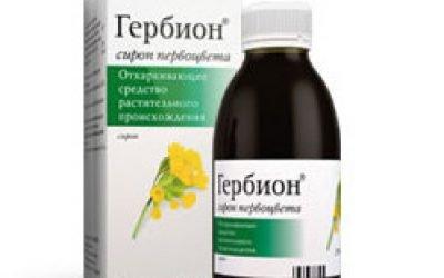 Гербион від мокрого кашлю (сироп) інструкція по застосуванню