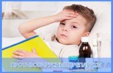 Кращі противірусні препарати для дітей