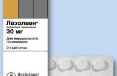 Лазолван для дітей, інструкція препарату
