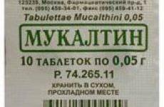 Мукалтин для дітей, як давати для різних віків (інструкція)