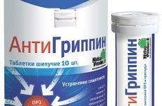 Чи можна застосовувати Антигрипін для профілактики ГРВІ і грипу?