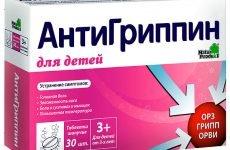 Антигрипін дитячий і його ефективність при грипі та ГРВІ
