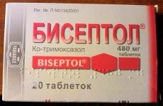 Чи можна приймати Бісептол при ангіні?
