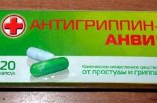 Інструкція по застосуванню Антигрипін-АНВІ та інформація про його ефективності
