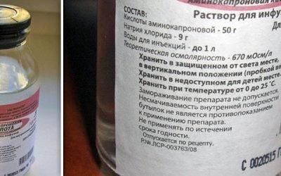 Амінокапронова кислота в ніс при нежиті