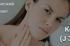 Чим лікувати загострення хронічного тонзиліту?
