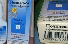 Застосування Полидексы при лікуванні гаймориту