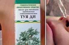 Які масла можна застосовувати при нежиті?