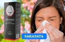 Засіб від хронічного нежитю Лоромакс — очистить ніс раз і назавжди!