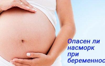 Небезпечний нежить при вагітності – які ризики для дитини?