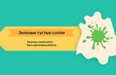 Зелені соплі густі у дорослого – причини, як лікувати