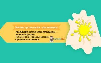 Жовті і густі соплі у дитини – лікування, причини появи