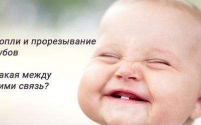 Соплі при прорізуванні зубів у дітей – причини, лікування