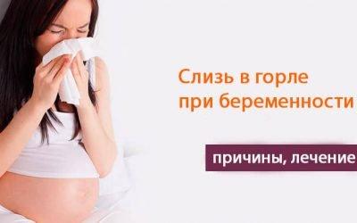 Слиз в горлі при вагітності – причини, лікування