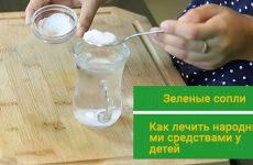Зелені соплі у дитини – лікування народними засобами