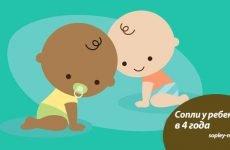 Зелені соплі у дитини в 3-4 роки – чим лікувати, причини