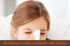 Затяжні соплі у дитини – як лікувати, причини появи