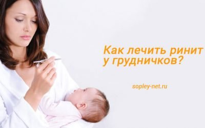 Риніт у немовлят – симптоми, лікування, безпечні препарати