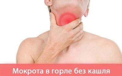 Мокрота в горлі без кашлю – причини, як лікувати дитину