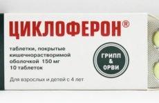 Циклоферон – інструкція із застосування таблеток дорослим і дітям