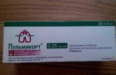 Пульмикорт для інгаляцій дітям – інструкція, дозування, відгуки