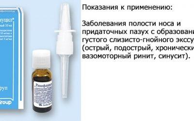 Краплі в ніс ринофлуимуцил – протипоказання і інструкція