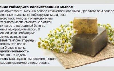 7 рецептів мазі від гаймориту господарським милом – користь народного засобу