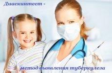 Діаскінтест: норма в дітей, оцінка результатів, з якого віку робити дитині
