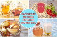 Лікування фарингіту народними засобами в домашніх умовах