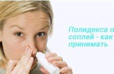 Полидекса від соплів – як застосовувати, відгуки лікарів і пацієнтів