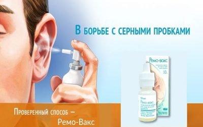 «Ремо вакс»: інструкція по застосуванню для дітей і дорослих, аналоги