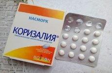 Таблетки від нежитю Коризалия: інструкція по застосуванню