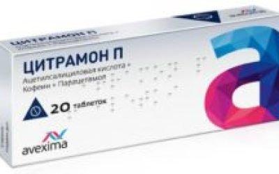Цитрамон від головного болю, інструкція із застосування таблеток, прийом вагітними, дітьми