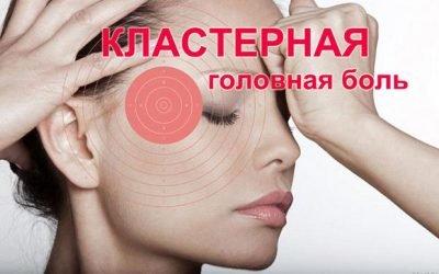 Кластерна головний біль: що це таке, лікування, симптоми та причини захворювання