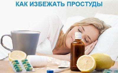Заходи профілактики застуди та грипу: народні методи і противірусні препарати