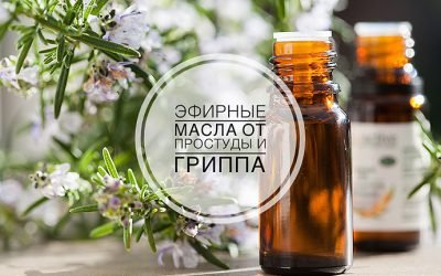Правила користування ефірними маслами від застуди: інгаляції і масаж з розтиранням